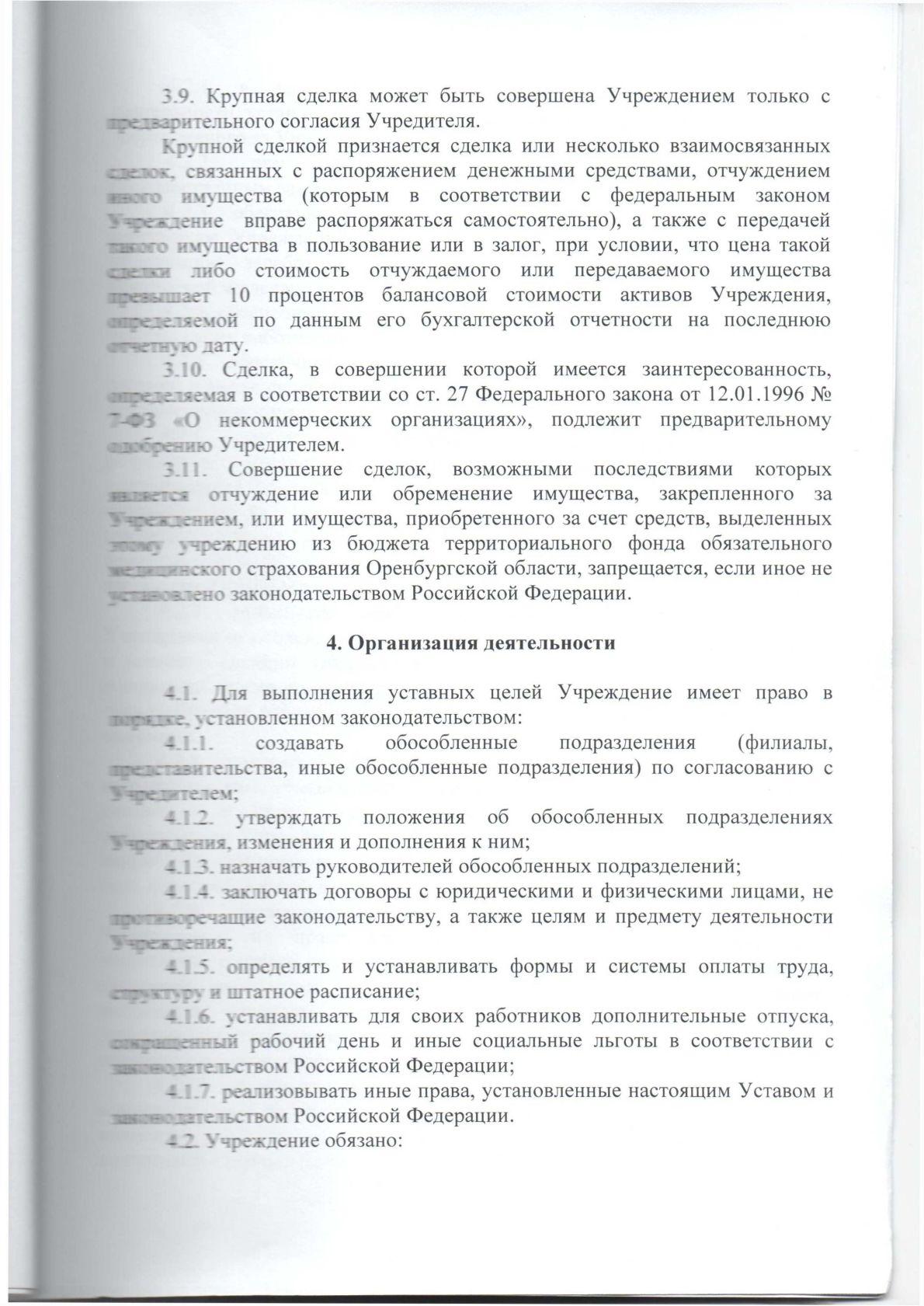 Медицинский центр имени вишневского москва